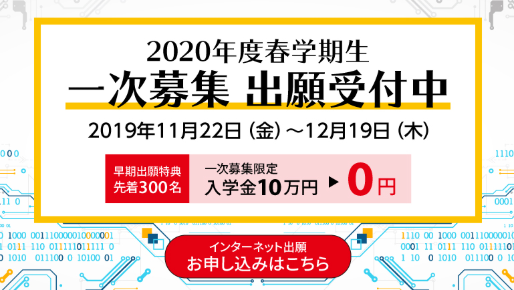 【2020年版】東京通信大学~春入学 出願~