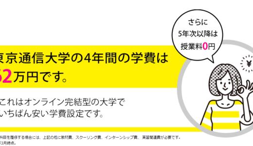 【保存版】東京通信大学の学費情報