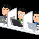 【東京通信大学】初級プログラミング演習Ⅰ:第1回~第3回