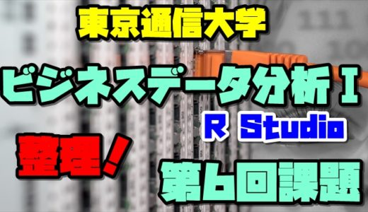 【東京通信大学】ビジネスデータ分析Ⅰ:できる!第6回課題!!