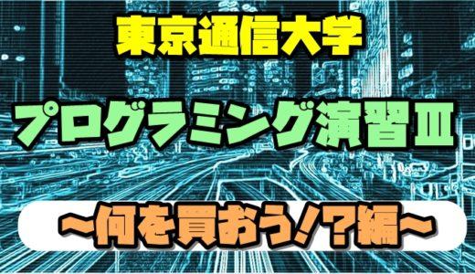 プログラミング演習Ⅲ~何を買おう!?編~
