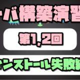 サーバ構築演習1~インストール失敗編~