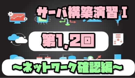 サーバ構築演習1~インストール結果確認編~