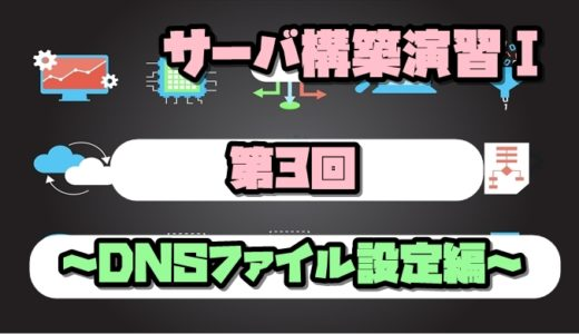 サーバ構築演習1 第3回~DNSファイル設定編~