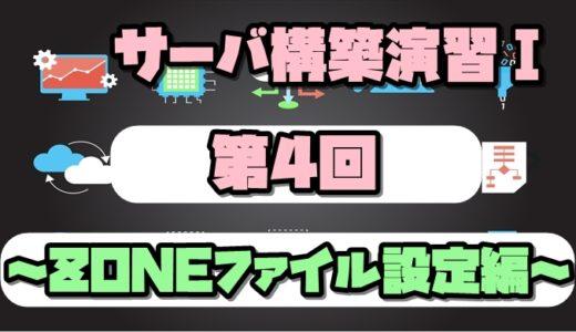 サーバ構築演習1 第4回~ZONEファイル設定編~