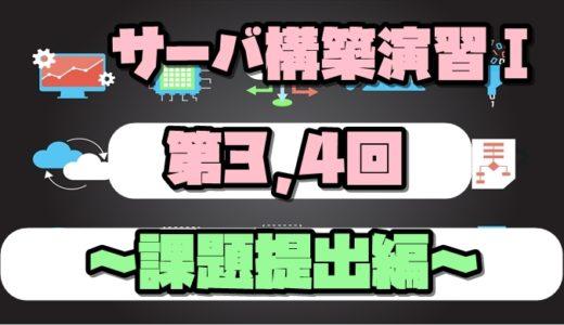 サーバ構築演習1 第3,4回~課題提出編~