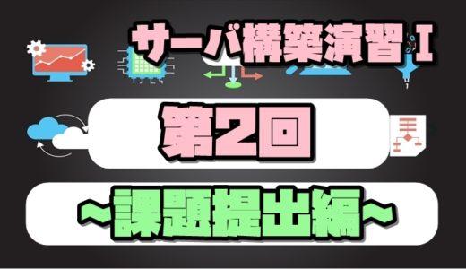 サーバ構築演習1 第2回~まだ間に合う!課題提出編~