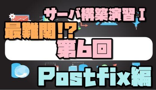 サーバ構築演習1 第6回~55枚の画像で説明するメールサーバ(Postfix)編~