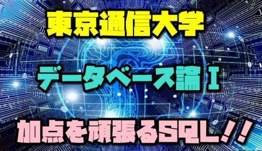 [東京通信大学]データベース論Ⅰ:SQL文のアイディア