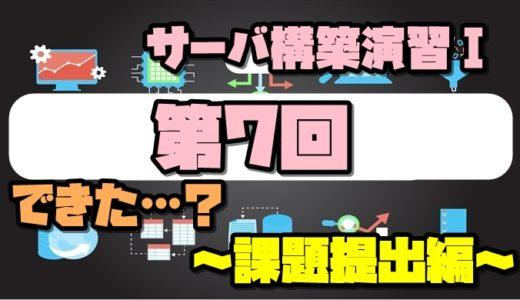 サーバ構築演習1 第7回~課題提出編~