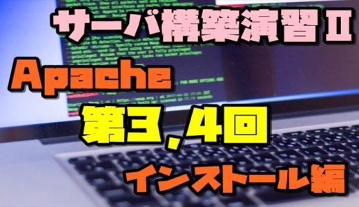 サーバ構築演習2 第3,4回~Apacheインストール編~