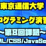 プログラミング演習1~第8回演習メモ~