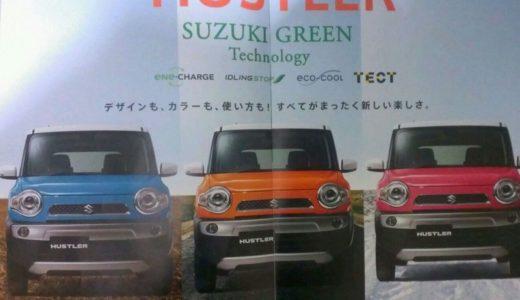 東京モーターショーにも出ている、スズキ ハスラーのパンフレットゲット!