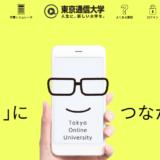 【2019年版】通信制大学 評判や学費一覧 ~サイバー大学/東京通信大学~