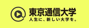 【2019年版】通信制大学 卒業条件とは ~サイバー大学/東京通信大学~