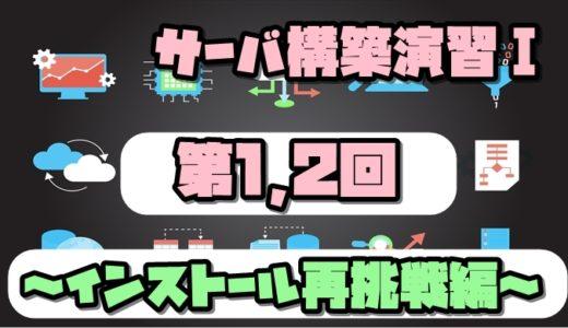 サーバ構築演習1~インストール再挑戦編~