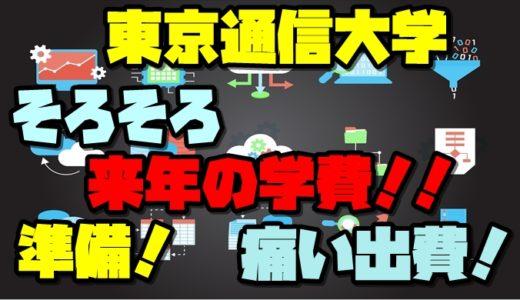 【東京通信大学】12月、1月は来年度の学費を支払う期間です(予定)