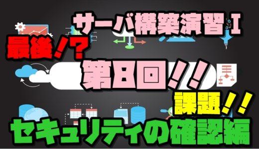サーバ構築演習1 第8回~課題提出編~