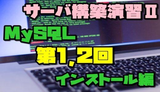 サーバ構築演習2 第1,2回~MySQLインストール編~