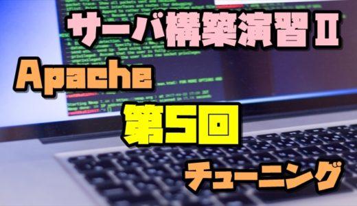 サーバ構築演習2 第5回~Apache Bench編~