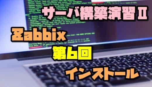 サーバ構築演習2 第6回~70枚の画像で教える Zabbixインストール編~