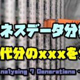 【東京通信大学】ビジネスデータ分析Ⅱ:最後の課題Analysing 7 Generations…