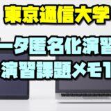 データ匿名化演習1~演習メモ1~